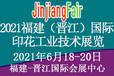 2021福建(晉江)印花工業技術展覽會