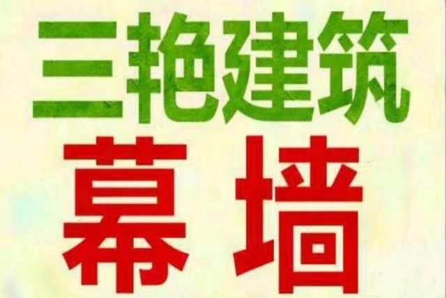 广州三艳装饰工程有限公司