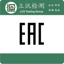 海关联盟CU-TR认证EAC认证办理流程,费用是多少