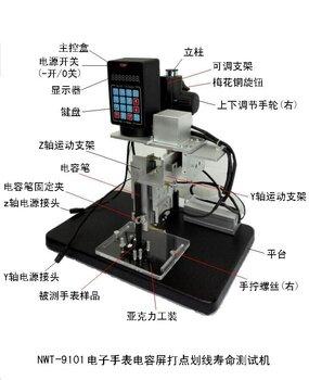 NWT-9101電子手表打點劃線壽命測試機