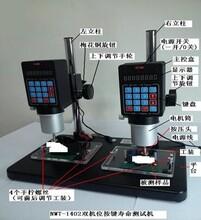 NWT1402V20按鍵壽命測試機圖片