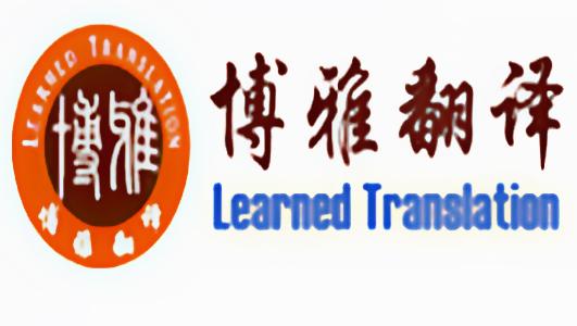 上海阿拉伯语翻译公司