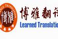 工程行业翻译需求,工程项目翻译,重庆博雅翻译公司