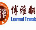 深圳印尼语翻译公司