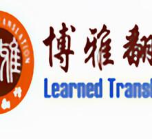 專業筆譯服務,高端口譯服務,同聲傳譯,文字翻譯圖片
