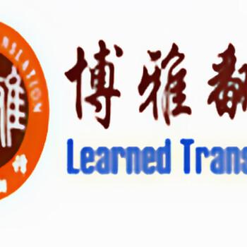 公司章程翻译服务,重庆博雅翻译公司