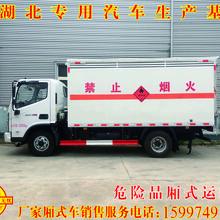天津危险品运输车,天津1至9类杂项危险品运输车,天津厢式车图片