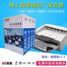 南昊网上阅卷系统校园版,厂家供应质量有保证,终身www.long801.vip图片