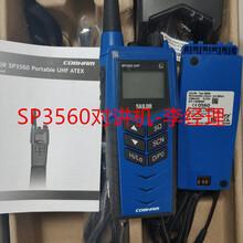 供應丹麥SAILOR對講機電池充電器SP3560圖片