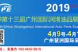 2019第十三屆廣州國際潤滑油品、養護用品及技術設備展覽會