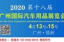 2020第十八届中国(广州)国际汽车用品展览会图片