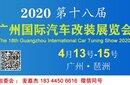 2020第十八届广州国际汽车改装展览会图片