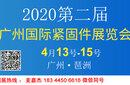 2020第二届广州国际紧固件展览会图片