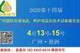 2020第十四屆廣州國際潤滑油展