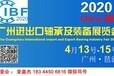 2020第二屆廣州國際進出口軸承及裝備展專業展