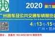 2020广州国际客车及公共交通车辆展览会官方支持