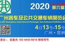 2020广州国际客车及公共交通车辆展览会官方支持图片
