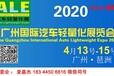 2020广州国际汽?#30331;?#37327;化展览会专业展会
