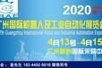 2020廣州機器人展盛大開幕(火爆招商)