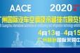 訪問(2020廣州汽車空調展)主辦官網