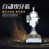 将军牌鑫峰机械优质产品GT1-203攻牙机行业认可产品
