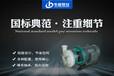 供应氟合金离心泵FSB-HD厂家直销、经久耐用、安徽华宸泵业有限公司