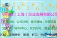 上海哪家能办互联网资质价格是多少