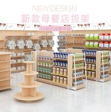 固泰隆精品钢木超市货架木质展示架母婴店孕婴童展柜展