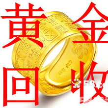 北京哪里回收黄金高价回收黄金钻石首饰金条珠宝名表图片