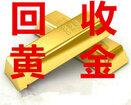 北京哪里回收黄金、白金、18K、钻石、金条、名表、珠宝图片