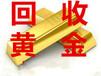 北京哪里回收黃金、18金、鉑金、鉆石、珠寶、黃金首飾