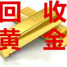 北京哪里回收黄金首饰黄金高价回收图片