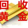 北京哪里回收黄金、钻石、18K金、珠宝、名表
