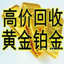 北京延庆(现金回收)首饰图片