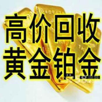 北京门头沟首饰哪里回收
