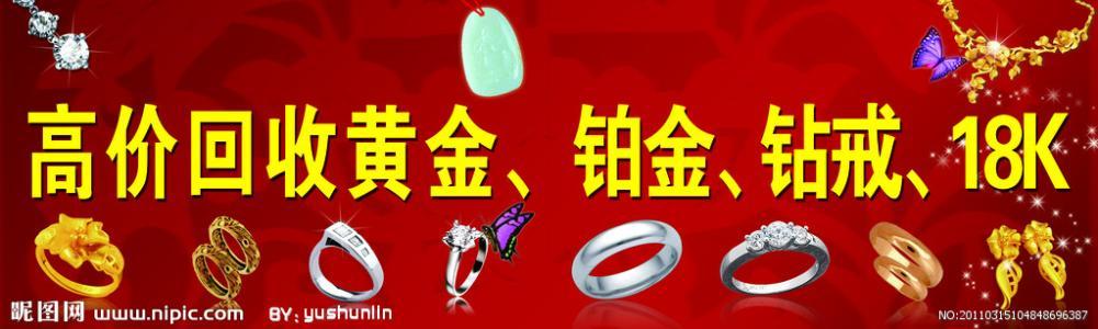 北京海淀黄金K金18K(哪里回收)