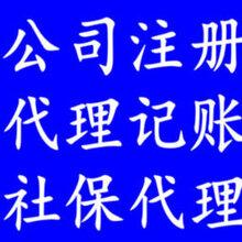 顺义公司注册营业执照代办法人注册地址变更一手注册地址