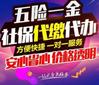 北京專業社保代辦生育報銷失業金代申領工資個稅申報圖片