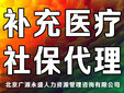 北京昌平社保代缴补缴生育报销补充医疗二次报销五险一金托管图片