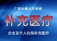 補充醫療代辦企業及個人社保代理北京及北三縣個稅代繳圖片