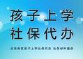 代缴北京孩子上学社保劳动合同离职五险一金代理图片