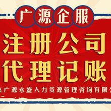 北京工商注冊代理記賬企業社保代理五險一金代發工資