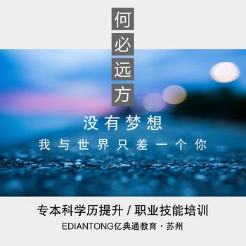 张家港网络教育学历提升2019春季报考招生报名