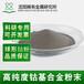 厂家直供金属合金粉末球形钴基合金粉末热喷涂粉末