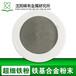 厂家直销金属合金粉末球形铁粉气雾化超细粉末微米粉末