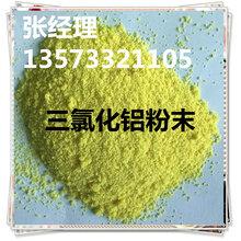 浙江无水三氯化铝生产厂家无水三氯化铝(颗粒,粉末)价格图片