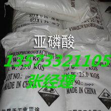 山西亚磷酸生产厂家98.5亚磷酸固体图片