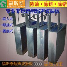 河南投入式超聲波振板廠家生產銷售廣西超聲波震板直銷鏡片雙槽式超聲波清洗機如何選