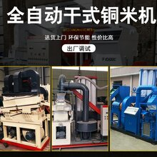 河北铜米机旧电线电缆分离/沧州中型铜米机直销高效环保