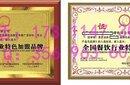 哪里可以申报中国著名品牌证书价格多少图片